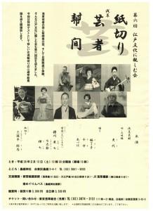 江戸文化に親しむ会 チラシ