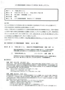 赤坂シンポジウムチラシ
