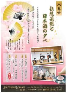伝統芸能と日本酒の夕べチラシ