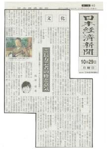 日経新聞文化欄記事 2012.10.29