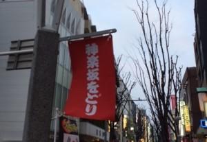 神楽坂通りにはためく「神楽坂をどり」の旗が人々の目を引く