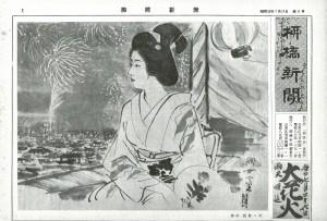 「柳橋新聞」昭和33年7月15日発行より