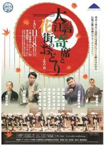 「大江戸寄席と花街のおどり」2015.11.8開催