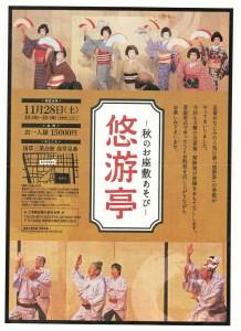 芸者衆&幇間衆がおもてなし。「悠游亭」2015年11月28日開催!