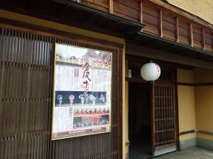 2015金沢おどり開催を知らせる西茶屋街のお茶屋