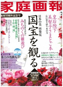 「家庭画報」3月号表紙