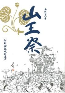 「平成二十八年度 山王祭」表紙