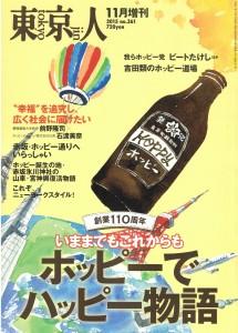 東京人ホッピー表紙