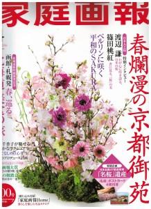 家庭画報 2016年4月号表紙