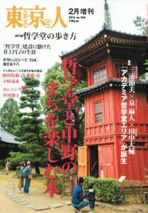 『哲学堂と中野のまちを楽しむ本』表紙