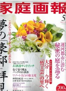 「家庭画報」2016年5月号表紙