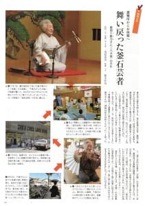 ㈳日本調理師会会報誌「にっちょう」2012 no4より