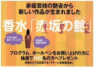 赤坂芸者の香水!その名も「赤坂の艶(ADE)」