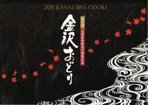 2015 第12回金沢おどりプログラム