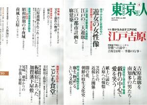 「東京人」江戸吉原特集 2016.4月号 目次
