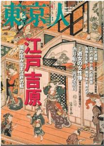 「東京人」2016.4月号 江戸吉原特集