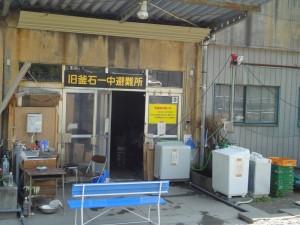 避難所となった旧釜石第一中学校体育館
