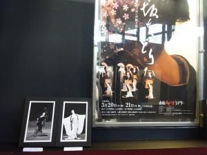 2016赤坂をどりポスターと育子さんの写真