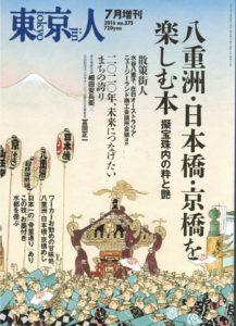 東京人 日本橋増刊号表紙 2016.6月