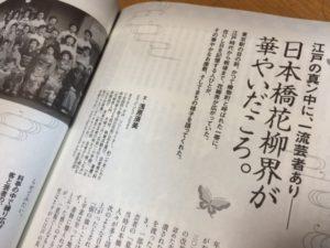 「東京人」7月増刊 八重洲・日本橋・京橋を楽しむ本104~109ページ